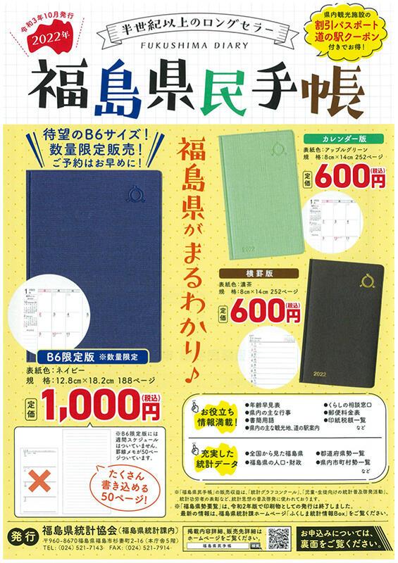 福島県民手帳.jpg