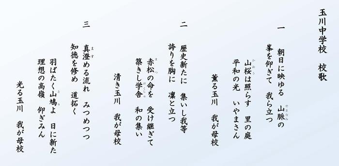 玉川中学校校歌「学舎に集ふ」サイズ修正.jpg